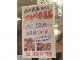 肉の佐藤 藤沢店