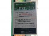 エイブル 阪急十三店