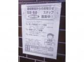産経新聞 ローズタウン販売所