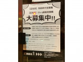 ミック 北鎌倉店