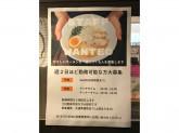 鶏塩ラーメン Hippo 中崎店