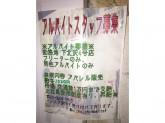 MICMO(ミクモ) 下北沢4号店