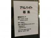 あゆみBOOKS 瑞江店