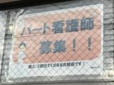 和田クリニック