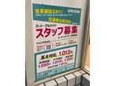 キッチンオリジン 荻窪南店