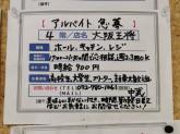 大阪王将 阪急伊丹店