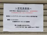 リハビリデイサービス nagomi 川西店