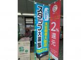 業務スーパー 長岡京店
