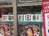 ファミリーマート 小山出井北店