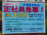 江戸前寿司 笹互 錦糸町店