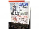バリヤス酒場 目黒東口駅前店