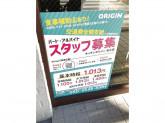 キッチンオリジン 松江店
