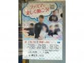 ファミリーマート江戸川中央店