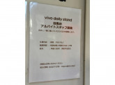 vivo daily stand(ビーボデイリースタンド) 目黒店