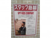 SPY KIDS COMPANY(スパイキッズカンパニー) アピタ鳴海店