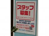 ポニークリーニング 東池袋2号店