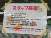 Jサーキット アザール桃山台店