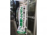 セブン-イレブン グランツリー武蔵小杉前店