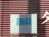 タムラ調剤薬局