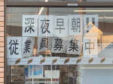 セブン-イレブン 安城高木店
