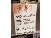 柿安口福堂イオン加西北条店