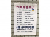 株式会社神田興業
