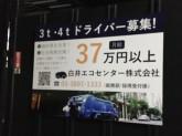 白井エコセンター(株) リサイクル流通センター