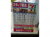 セブン-イレブン 葛飾青戸四丁目店