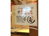 もりもり寿し イオンモール大阪ドームシティ店