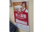 ポニークリーニング 京成曳舟駅前店