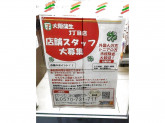 セブン-イレブン 大阪蒲生3丁目店