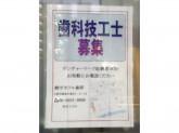株式会社 ゼネラル歯研