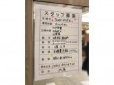 スキコト ユニモール店