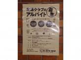 生活クラブ生活協同組合 北東京生活クラブ生協 板橋センター