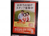 ワタミの宅食 板橋小豆沢営業所
