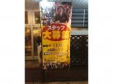 やきとりの扇屋 赤羽駅東口店