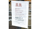 ローゲンマイヤー 阪神芦屋店