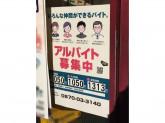 松屋 西新井店