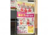 ほっかほっか亭 北島2丁目店