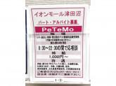 PeTeMo(ペテモ) 津田沼店
