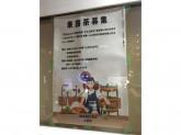 東喜茶 大須店