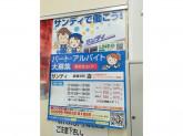サンディ 武庫元町店