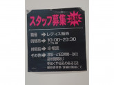 HaLaTa(HLT) イオンモール堺鉄砲町店