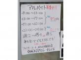 ファミリーマート JR天王寺駅前店