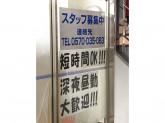 ローソン 伏見稲荷駅南店