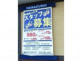 はま寿司 名古屋鳴子店