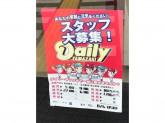 デイリーヤマザキ 寝屋川八坂町店