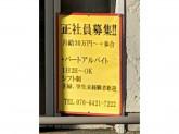 びんびん 高尾店
