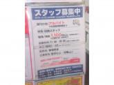 じゃんぱら 新宿2号店