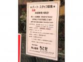 東京都青山霊園 ちとせ
